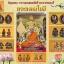 เหรียญหลวงปู่บุญ วัดทุ่งเหียง ฉลองสมณศักดิ์ 2559 พิมพ์เล็ก thumbnail 2