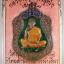 หลวงพ่อคูณ รุ่นเสมาผ้าป่า 57 เนื้อทองแดงลงยาน้ำเงิน,แดง,เขียว thumbnail 9