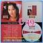 C1-117 แผ่นเสียง เพลงไทยสตริงเก่า สภาพสวย แผ่นสะสม ส่วนใหญ่ไม่เคยลงเข็ม เพลงฟัง มากันทุกค่าย RS,GRAMMY,ONPA,MUSIC TRAIN,SOUND SCALE,EMI thumbnail 54