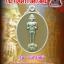 ไอ้ไข่ เด็กวัดเจดีย์ รุ่นรับทรัพย์ ปี 56 เหรียญไหว้ข้างรุ่นแรก อ.สิชล นครศรีธรรมราช thumbnail 3