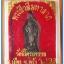 พระสีวลีมหาลาภ ปี ๒๕๕๕ เนื้อทองแดงรมดำ วัดนิโครธาราม อ.เมือง ตรัง thumbnail 1