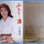เพลงญี่ปุ่น แผ่นเสียง 7 นิ้ว สภาพปกและแผ่น vg++ to nm...(2) thumbnail 18