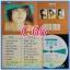 C1-117 แผ่นเสียง เพลงไทยสตริงเก่า สภาพสวย แผ่นสะสม ส่วนใหญ่ไม่เคยลงเข็ม เพลงฟัง มากันทุกค่าย RS,GRAMMY,ONPA,MUSIC TRAIN,SOUND SCALE,EMI thumbnail 71