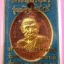 หลวงพ่อลาภ วัดเขากอบ ตรัง รุ่นแรก ปี ๒๕๕๑ เหรียญทองแดง thumbnail 5