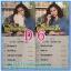D1-23 แผ่นเสียง เพลงไทยลูกกรุง ดาวใจ ไพจิตร สภาพไม่เคยลงเข็ม สำหรับผู้สะสม จัดให้ยกเซ็ท thumbnail 6