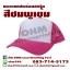 จำหน่ายหมวกสกรีน หมวกสกรีน หมึกซับลิมิเนชั่น หมวกสกรีนตะข่าย หมวกสกรีน ราคาถูก thumbnail 3