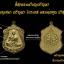 หลวงพ่อคูณ เหรียญเสมา รุ่นเจริญพรไตรมาส เนื้อนวะโลหะ,ทองแดงผิวไฟ หลังยันต์นูน โค๊ดอุ+โค๊ด3 แยกจากชุดกองบุญทองคำ thumbnail 12