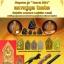 ขุนแผน นะหน้าทอง เนื้อผงยาจินดามณี ฝังตะกรุด หน้าทอง thumbnail 3