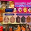เหรียญปั้ม รุ่นแรก หลังเรียบจารมือโดยพระอาจารย์ภูไทย thumbnail 3