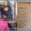 เพลงญี่ปุ่น แผ่นเสียง 7 นิ้ว สภาพปกและแผ่น vg++ to nm...(1) thumbnail 46