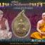 เหรียญบรมครูโบโบอ่อง เนื้อทองแดง รมมันปู ( ก่อนตัดขอบ ) thumbnail 3