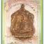 หลวงพ่อคูณ รุ่นเสมาคูณสิบทิศ หลังยันต์ห้า เนื้อทองแดง และมันปู thumbnail 1