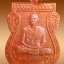 หลวงพ่อคูณ เหรียญเสมาเลื่อนสมณศักดิ์ ๒ เทพ ปี ๒๕๕๓ thumbnail 3