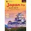 Japan Trip จูบุและคันไซ thumbnail 1