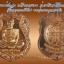 หลวงพ่อคูณ เหรียญเสมา รุ่นเจริญพรไตรมาส เนื้อนวะโลหะ,ทองแดงผิวไฟ หลังยันต์นูน โค๊ดอุ+โค๊ด3 แยกจากชุดกองบุญทองคำ thumbnail 8