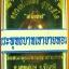หลวงพ่อทอง วัดพระพุทธบาทเขายายหอม มีให้เลือกหลายรุ่น thumbnail 25