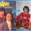 เพลงญี่ปุ่น แผ่นเสียง 7 นิ้ว สภาพปกและแผ่น vg++ to nm...(2) thumbnail 9