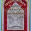 พระขุนแผนธงชัยชนะมาร รุ่นเสริมบารมี เจ้าคุณธงชัย วัดไตรมิตร ปี 2560 thumbnail 2