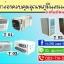 ขาย ควบคุมอุณหภูมิ และ เวลา ( TEMPERATURE CONTROL & TIMER CONTROL) อะไหล่เครื่องรีดร้อน ครบ thumbnail 1