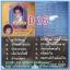 D1-23 แผ่นเสียง เพลงไทยลูกกรุง ดาวใจ ไพจิตร สภาพไม่เคยลงเข็ม สำหรับผู้สะสม จัดให้ยกเซ็ท thumbnail 16