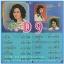 D1-23 แผ่นเสียง เพลงไทยลูกกรุง ดาวใจ ไพจิตร สภาพไม่เคยลงเข็ม สำหรับผู้สะสม จัดให้ยกเซ็ท thumbnail 9