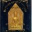 ขุนแผน นะหน้าทอง เนื้อผงปถมัง ฝังตะกรุด หน้าปัดทอง หลวงปู่บุญ โสภโณ thumbnail 3