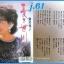เพลงญี่ปุ่น แผ่นเสียง 7 นิ้ว สภาพปกและแผ่น vg++ to nm...(2) thumbnail 12
