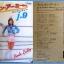 เพลงญี่ปุ่น แผ่นเสียง 7 นิ้ว สภาพปกและแผ่น vg++ to nm...(1) thumbnail 12