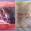 เพลงญี่ปุ่น แผ่นเสียง 7 นิ้ว สภาพปกและแผ่น vg++ to nm...(1) thumbnail 35