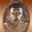 หลวงพ่อทอง เหรียญรุ่นลาภยศ เนื้อทองแดงผิวไฟ หลังยันต์หัวใจราชสีห์ เลข ๕๐๗ พร้อมจารเต็มสูตร thumbnail 1