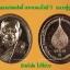 เหรียญหลวงปู่บุญ วัดทุ่งเหียง ฉลองสมณศักดิ์ 2559 พิมพ์เล็ก thumbnail 1