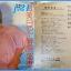 เพลงญี่ปุ่น แผ่นเสียง 7 นิ้ว สภาพปกและแผ่น vg++ to nm...(1) thumbnail 21
