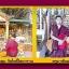 ผ้ายันต์มงคลมหาลาภ ผืนใหญ่ ครูบาชัยมงคล thumbnail 3