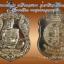 หลวงพ่อคูณ เหรียญเสมา รุ่นเจริญพรไตรมาส เนื้อนวะโลหะ,ทองแดงผิวไฟ หลังยันต์นูน โค๊ดอุ+โค๊ด3 แยกจากชุดกองบุญทองคำ thumbnail 2