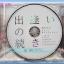 ซีดี.เพลงญี่ปุ่น MAYU WATANABE thumbnail 3