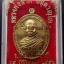 หลวงพ่อลาภ วัดเขากอบ ตรัง รุ่นแรก ปี ๒๕๕๑ เหรียญทองแดง thumbnail 4
