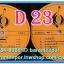 D1-23 แผ่นเสียง เพลงไทยลูกกรุง ดาวใจ ไพจิตร สภาพไม่เคยลงเข็ม สำหรับผู้สะสม จัดให้ยกเซ็ท thumbnail 23