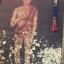 ไอ้ไข่ เด็กวัดเจดีย์ รุ่นรับทรัพย์ ปี 56 เหรียญไหว้ข้างรุ่นแรก อ.สิชล นครศรีธรรมราช thumbnail 10