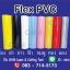 แผ่นโพลีเฟล็กซ์ PVC เฟล็กติดเสื้อ เกรดA หน้ากว้าง 60 cm thumbnail 2