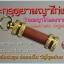 ตะกรุดยาพญาไก่แดง ครูบาชัยมงคล thumbnail 1