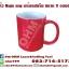 แก้วสกรีน แก้วเปลี่ยนสี magic mug แก้วmug ขายแก้วเปล่า ขายแก้วสกรีน thumbnail 1
