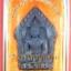 ขุนแผน รุ่น ฉลอง ๔๕ ปี วัดเมือง ยะลา เนื้อว่านดำฝังตะกรุตคู่ ปี ๒๕๔๗ พร้อมกล่อง thumbnail 1
