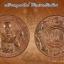 เหรียญกลม ขุนพันธ์ มือปราบสิบทิศ เนื้อเงิน+ทองแดง ขนาด 3.2 ซม. และว่านขาว 5.2 ซม. thumbnail 3