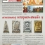 พระสมเด็จฯ พิมพ์วัดระฆัง บรรจุกรุวัดสะตือ RK 207 thumbnail 6