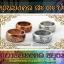 แหวนมงคล สะ ตะ ปะ วะ thumbnail 1