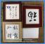 กรอบรูป อักษรมงคล ภาษาญี่ปุ่น ขนาดกรอบนอก 12.5x14 นิ้ว ใส่ภาพขนาด 9x10.5 นิ้ว thumbnail 3
