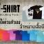 แผ่นโพลีเฟล็กซ์ แผ่นเฟล็กซ์ติดเสื้อ แผ่นเฟล็กซ์เกาหลี เกรด A thumbnail 4