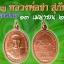 เหรียญหลวงพ่อชา สุภทฺโธ วัดหนองป่าพง thumbnail 1