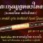 ตะกรุดมูตูหลงใหล ตำหรับล้านนา พระอาจารย์ภูไทย thumbnail 1