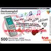 บัตร Truemoney 500